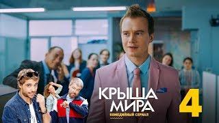Крыша мира   Сезон 1   Серия 4