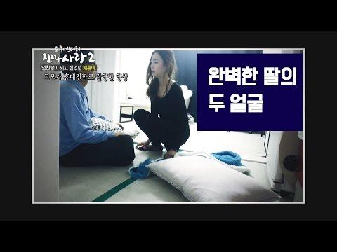 완벽한 딸의 두 얼굴 [진짜 사랑 시즌2-8]-채널뷰