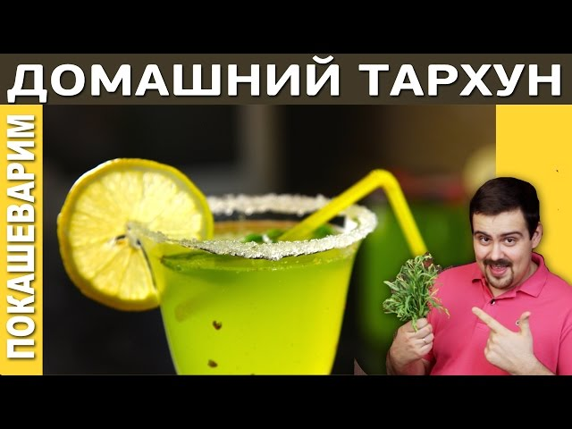 ДОМАШНИЙ ТАРХУН / Рецепт от Покашеварим / Выпуск 182