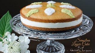 Semolina Layer Cake (Doolshe Basbuusa) تورتة البسبوسة بالقشطة