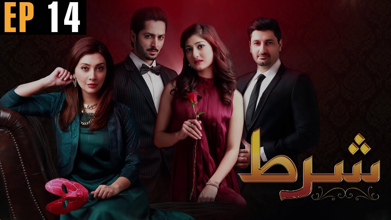 Shart - Episode 14 Urdu1
