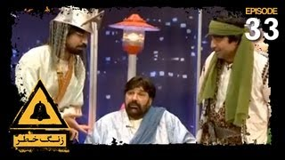 Zang-e-Khatar - SE- 4 - EP-33 / زنگ خطر - فصل چهارم - قسمت سی و سوم