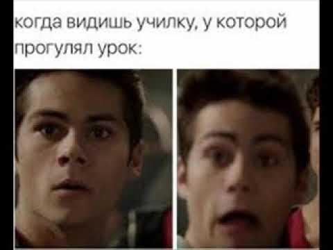 Меми з фотками Волчонок Teen Wolf [Оборотень]