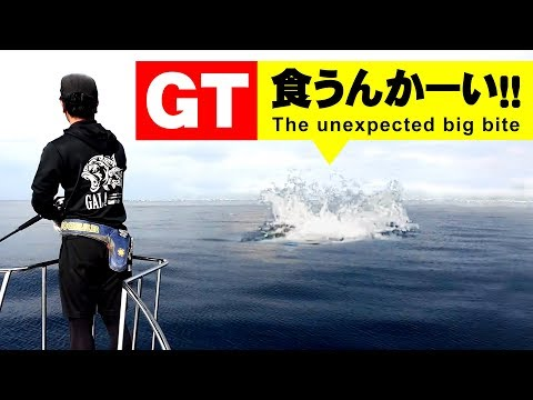 GT予想外の超巨大バイトEnglish Subtitles