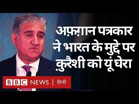 Download Afghanistan के पत्रकार ने India के मुद्दे पर Shah Mehmood Qureshi को यूं घेरा (BBC Hindi)
