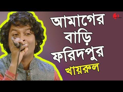 Amager Bari faridpur || Khairul || Ganne Gaane Shokal Shuru | Channel i || IAV