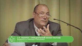 С.Н. Лазарев   Что детям нужно знать о сексе