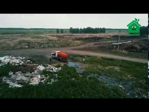 Незаконный слив жидких бытовых отходов в Совхозе Теченский