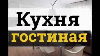 Дизайн кухни-гостиной: лучшие интерьеры для типовых квартир(Фото кухонь-гостиных в реальных квартирах http://remont-volot.ru/dizayn-kuhni/kuhnya-gostinaya/?utm_source=youtube Интересные и современные..., 2016-02-17T16:32:57.000Z)