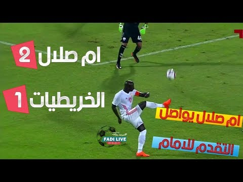 Goals of match Alkheritiyat 1-2 Umm Salal week 6