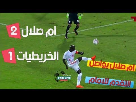 اهداف مباراة الخريطيات 1-2 ام صلال الاسبوع 6