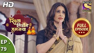 Rishta Likhenge Hum Naya - Ep 79 - Full Episode - 23rd  February, 2018