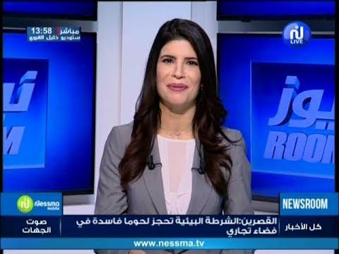 News Room Du samedi 20 Janvier 2018-Nessma
