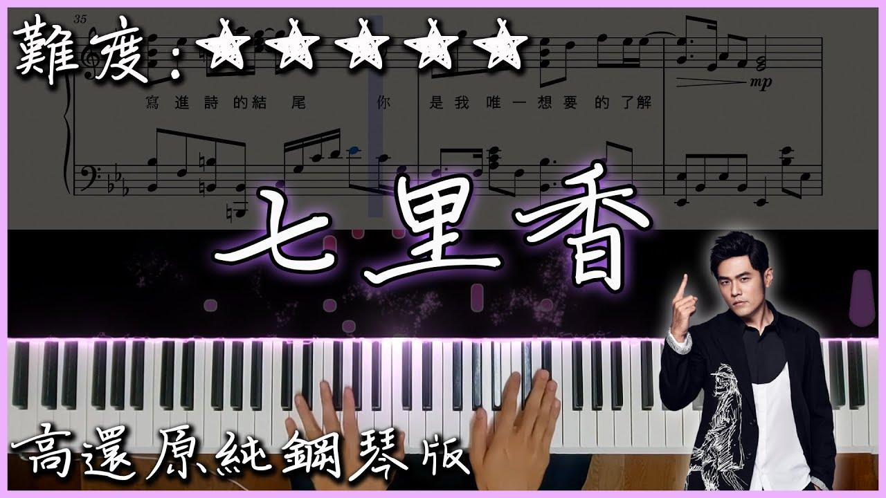【Piano Cover】Jay Chou 周杰倫 - 七里香|高還原純鋼琴版|高音質/附譜/歌詞