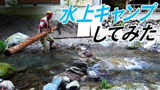 川の上に⁉︎テント張るキャンプ!8月最後の日曜日にお届け!