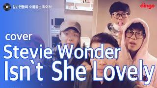 [일소라] 일반인 엑시트 - Isn`t She Lovely (스티비원더) 아카펠라 cover