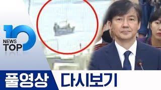 16명 죽인 北선원 '몰래' 북송·'조국 계좌' 마침표 아닌 첫단추 | 2019년 11월 7일 뉴스 TOP10