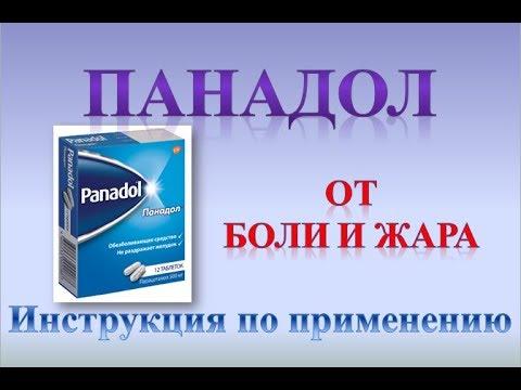 Таблетки Панадол: Инструкция по применению