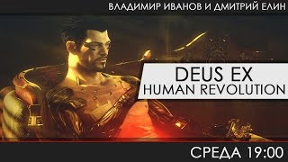Deus Ex: Human Revolution - Нас не спрашивали