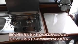 キャンピングレンタサービス工業(株)にて、レンタカーとしても借りられるキャンピングカーの紹介動画です。