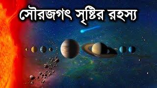 সৌরজগৎ কিভাবে সৃষ্টি হয়েছিল?   How Did The Solar System Form?