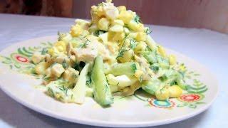 Салат копченая грудка кукуруза