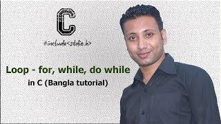 C programming Bangla Tutorial 5.93 Loop for, while, do while loop