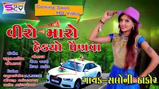 Viro Maro Hendyo Painva DJ Lagna Geet | New Gujarati Lagan Geet 2018 | Saloni Thakor | FULL VIDEO
