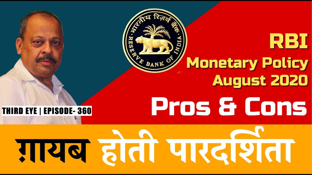 Ep.- 360 | RBI Monetary Policy August 2020: Pros & Cons- What's in it for you & what not | Third Eye