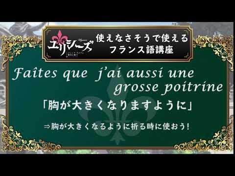 TVアニメ「ユリシーズ  ジャンヌ・ダルクと錬金の騎士」5秒フランス語講座 第2回