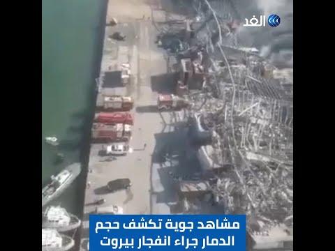مشاهد جوية تكشف حجم الدمار جراء انفجار مرفأ بيروت