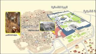 القدس - الحفريات تحت الأقصى.. إنتاج القدس الدولية