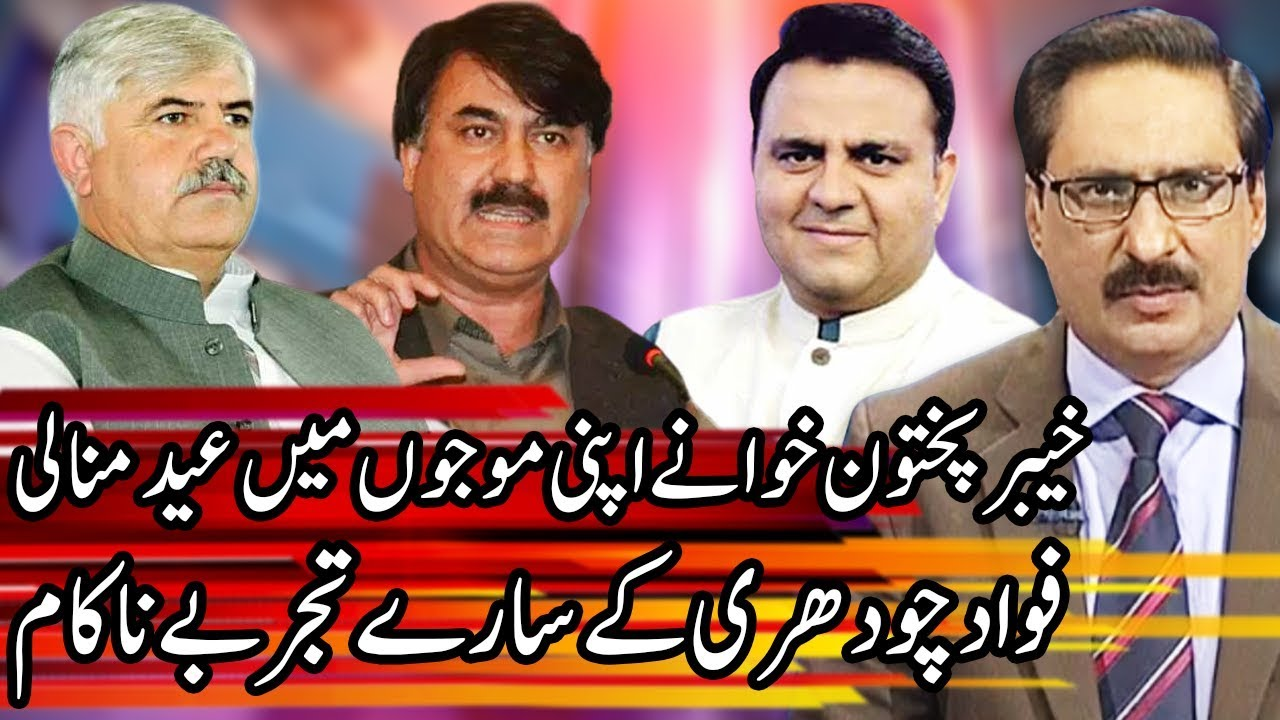 Kal Tak With Javed Chaudhary | 4 June 2019 | Express News