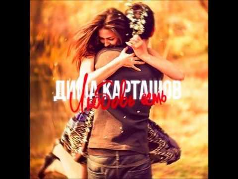 Клип Дима Карташов - Любовь есть