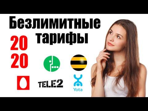Безлимитные тарифы 2020 - Какой выбрать тариф? | МТС, Теле2, Йота, Билайн, Мегафон