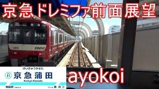 京急1000形 ドレミファインバータ 前面展望 快特 品川-三崎口