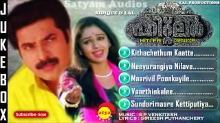 Hitler | Malayalam Film | Full Audio Jukebox | Mammootty | Shobana