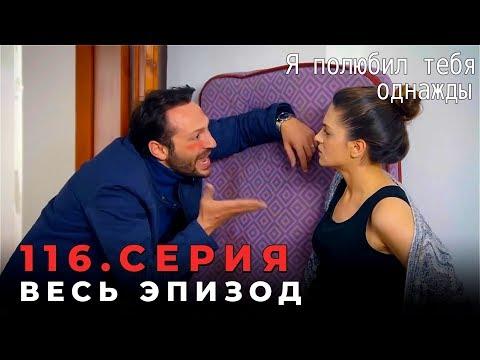 Я полюбил тебя однажды - 116 серия (Русский дубляж)