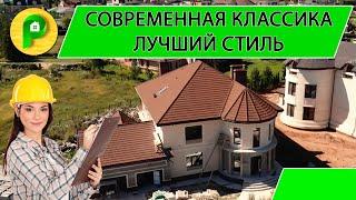 Строительство двухэтажного загородного дома, современный стиль, классический стиле | РЕМСТРОЙСЕРВИС