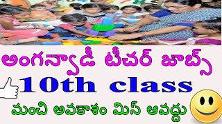 telangana  anganwadi teacher/Aaya/MiniAaya jobs||ts anganwadi teacher jobs notification,10th