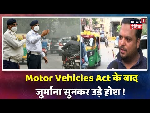 Gurugram Police Fines Delhi Man Rs 23,000 After New Motor Vehicles Act kicks in