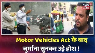 Gurugram Police Fines Delhi Man Rs 23,000 After New Motor Vehicles Act kicks in