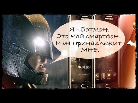 Кому смартфон Бэтмэна? | SGS7 limited edition