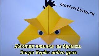 dIY. Paper angry birds tutorial. Желтая птичка из бумаги. Энгри Бердс: видео урок