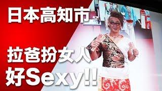 【日本高知市】拉爸扮女人?!了解坂本龍馬的故居 -《拉住爸爸去旅行 - 四國》Ep.22