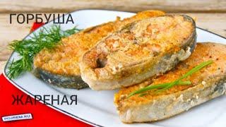 Вкусная Красная Жареная Рыбка.