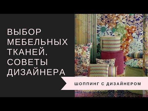 """Как выбрать мебельные ткани. Дизайн-ревизор в гостях у компании """"Аметист"""""""