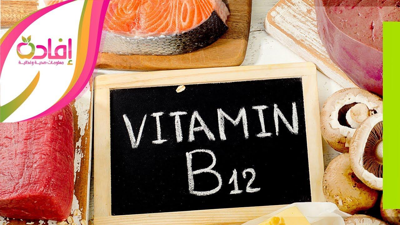 علامات تدل على وجود نقص في فيتامين بي 12 وتحذير للمرأة الحامل Youtube