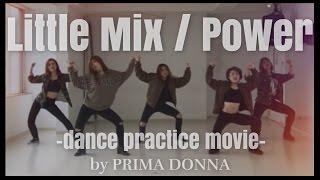 【dance practice movie 企画】 ダンスアーティストグループ PRIMA DONN...