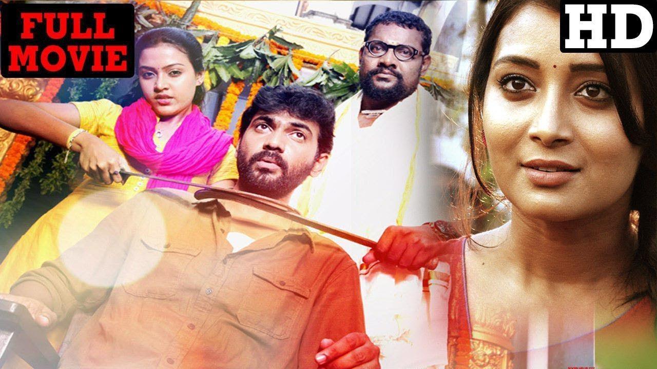 A Ravi Teja Latest Telugu Full Length Movie || Prabhakar || Bhanu Sree || South Cinema Hall